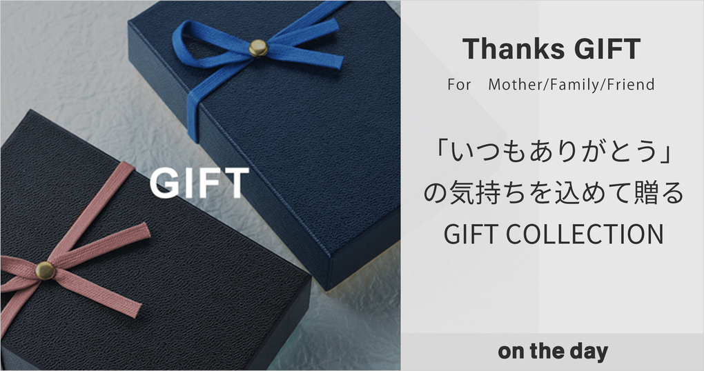 「いつもありがとう」感謝を伝えるギフトコレクション