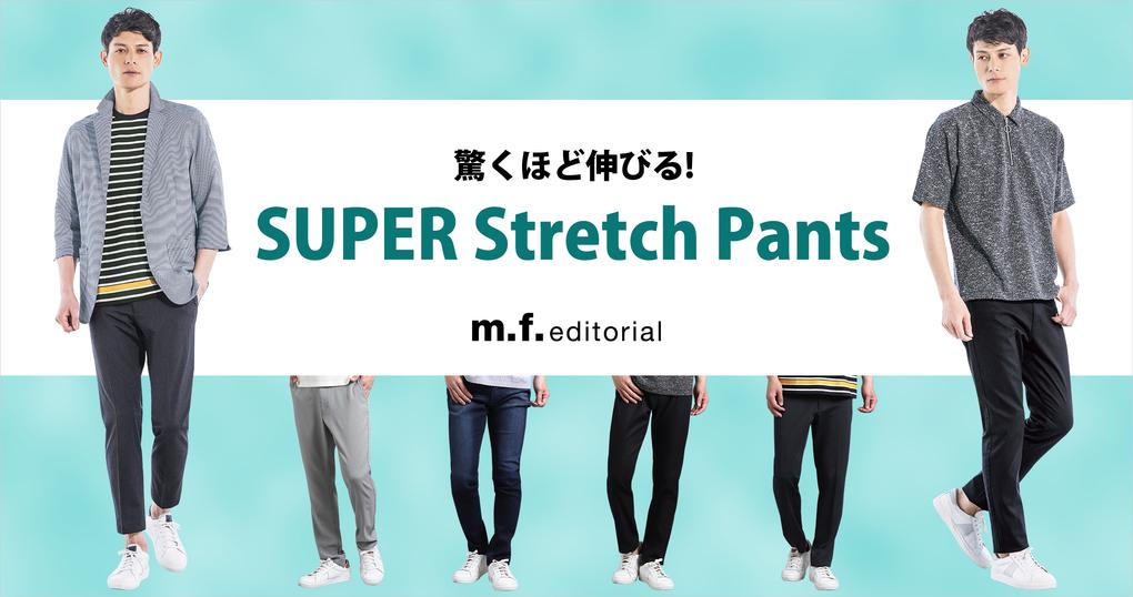 驚くほど伸びる!SUPER Stretch Pants