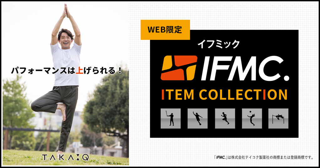 【WEB限定ITEM】IFMC COLLECTION