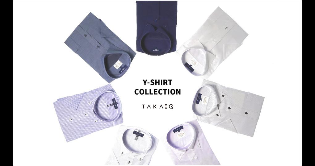 バリエーション豊富なワイシャツコレクション