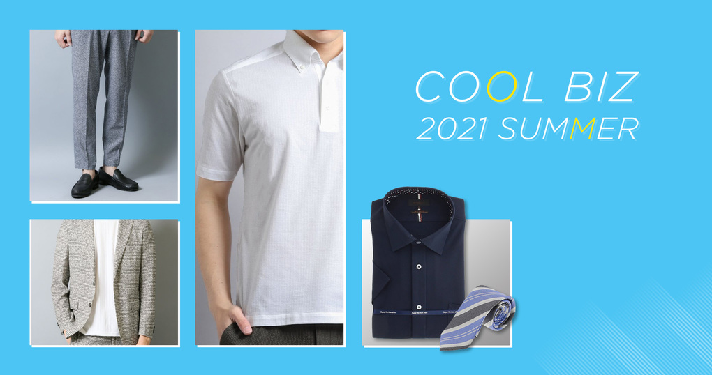COOL BIZ 2021 SUMMER