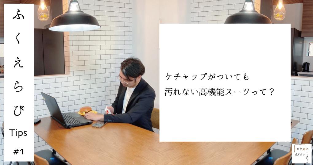 2021.06.01 ふくえらびtips Vol.1