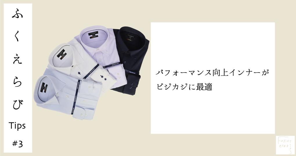 2021.06.01 ふくえらびtips Vol.3