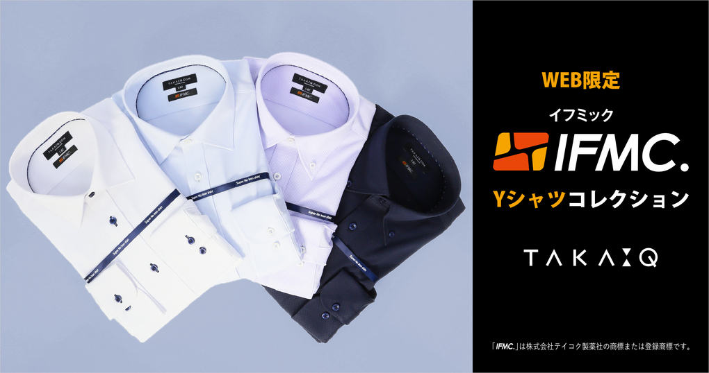 【WEB限定】IFMC YシャツCOLLECTION