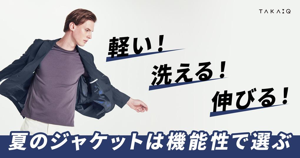 夏の軽量ジャケットが早くもSALE!¥14,289(税込)→¥8,789(税込)