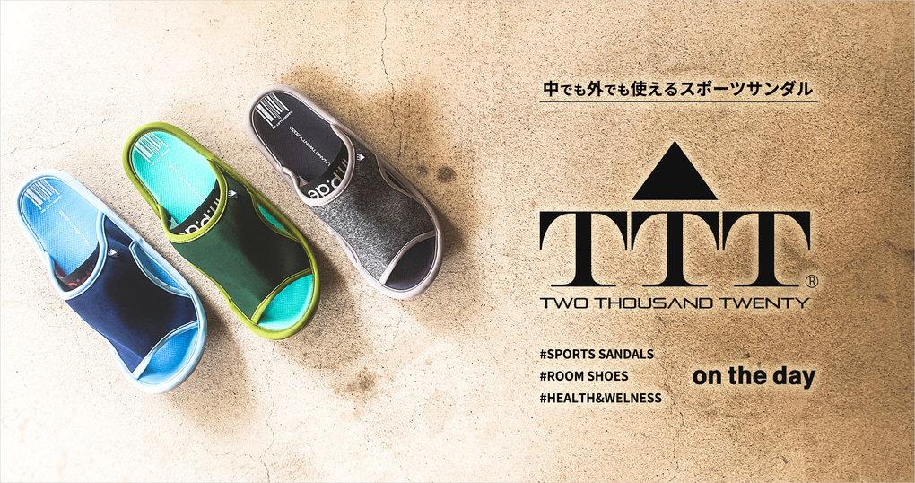 中でも外でも使えるスポーツサンダル【TTT/two thousand twenty】