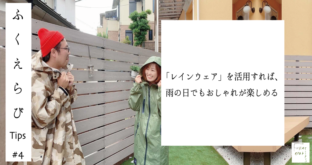 2021.06.21 ふくえらびtips Vol.4