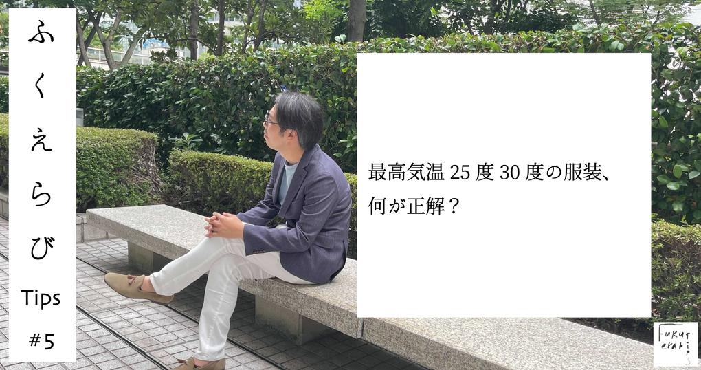 2021.07.01 ふくえらび tips Vol.5
