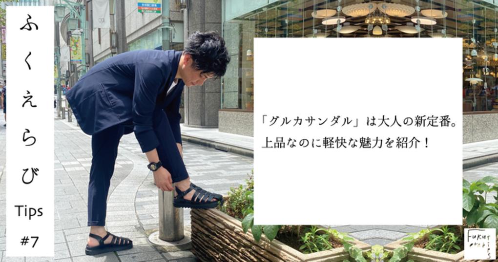 2021.07.14 ふくえらび tips Vol.7