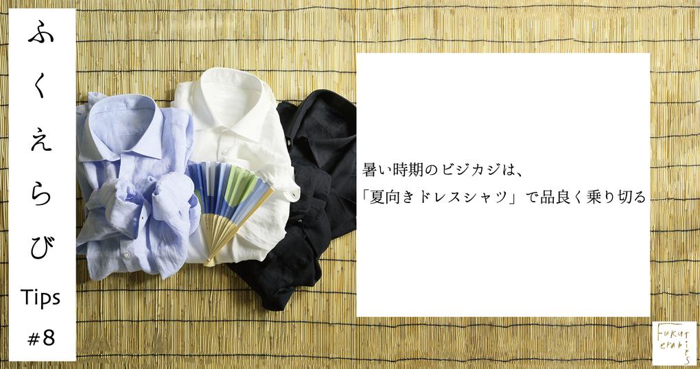 2021.07.15 ふくえらび tips Vol.8