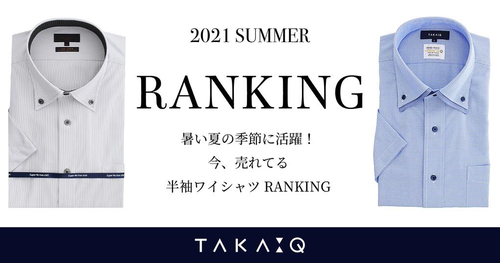 夏に活躍!半袖ワイシャツRANKING!