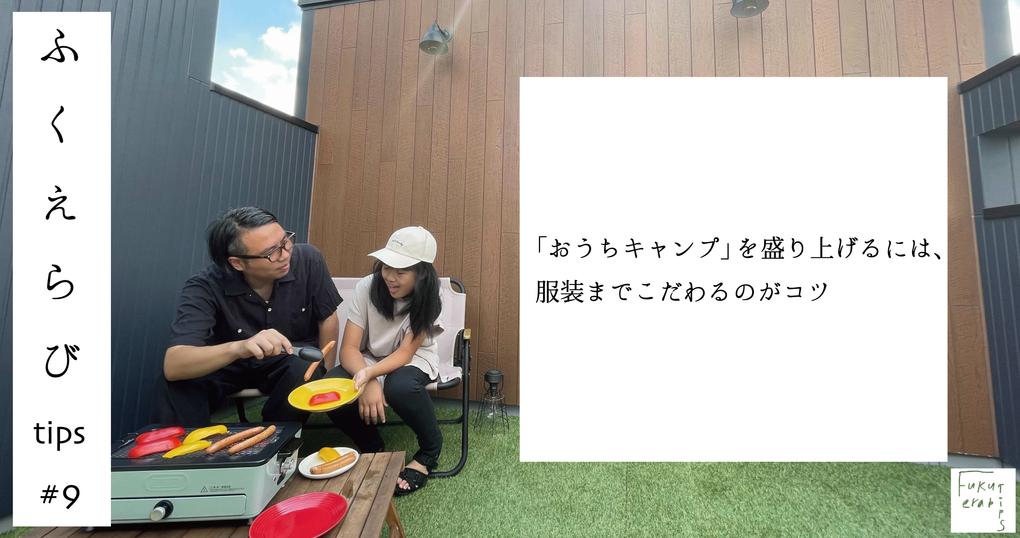 2021.07.29 ふくえらび tips Vol.9