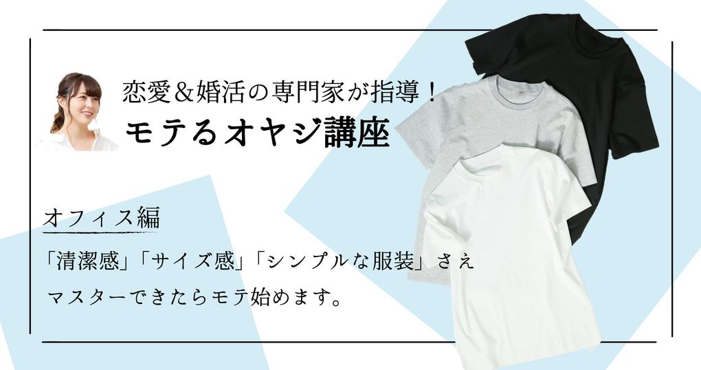 2021.07.31 モテるオヤジ講座 Vol.1