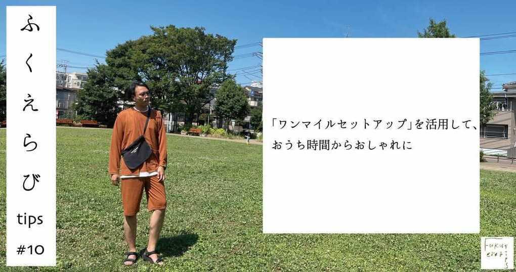2021.08.04 ふくえらび tips Vol.10