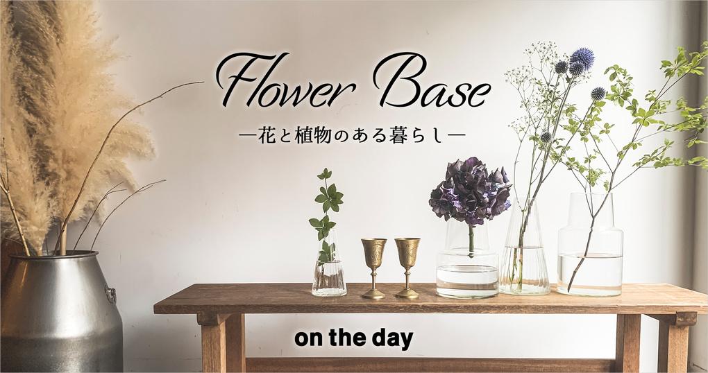 花と植物のある暮らし