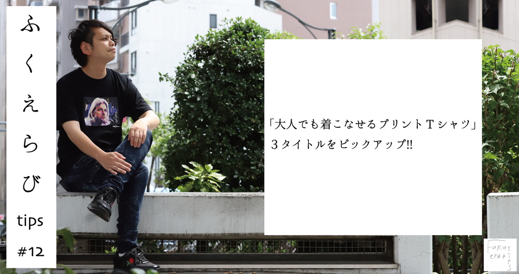 2021.08.19 ふくえらび tips Vol.12