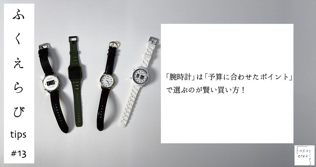 2021.09.03 ふくえらび tips Vol.13
