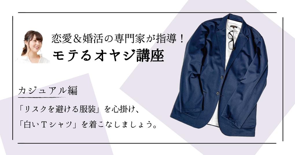 2021.09.07 モテるオヤジ講座 Vol.2