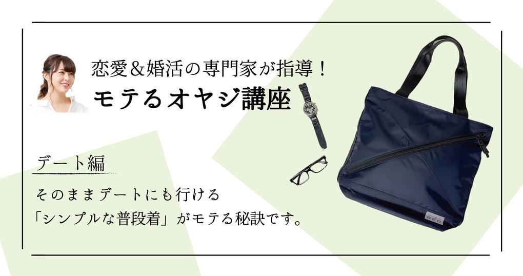 2021.09.07 モテるオヤジ講座 Vol.3