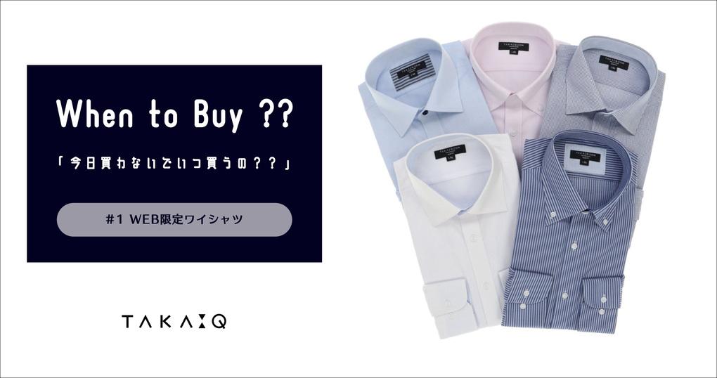 When To Buy?? 今日買わないでいつかうの?? #1