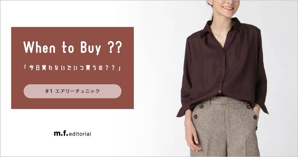 When to Buy??「今日買わないでいつ買うの??」#1