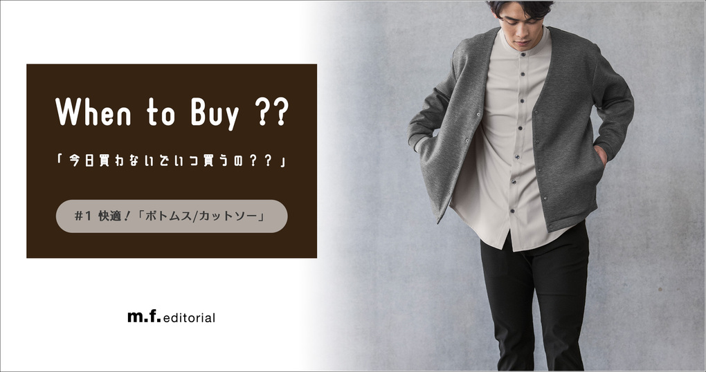 When to BUY #1 快適!「カットソー」「ボトム」