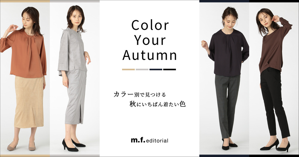 カラー別で見つける秋にいちばん着たい色