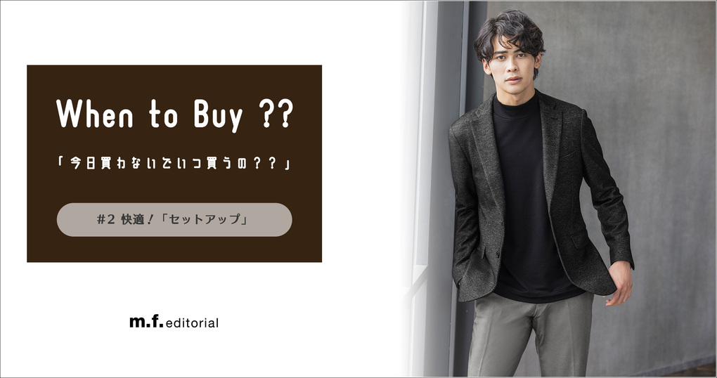 When to Buy??「今日買わないでいつ買うの?」#2