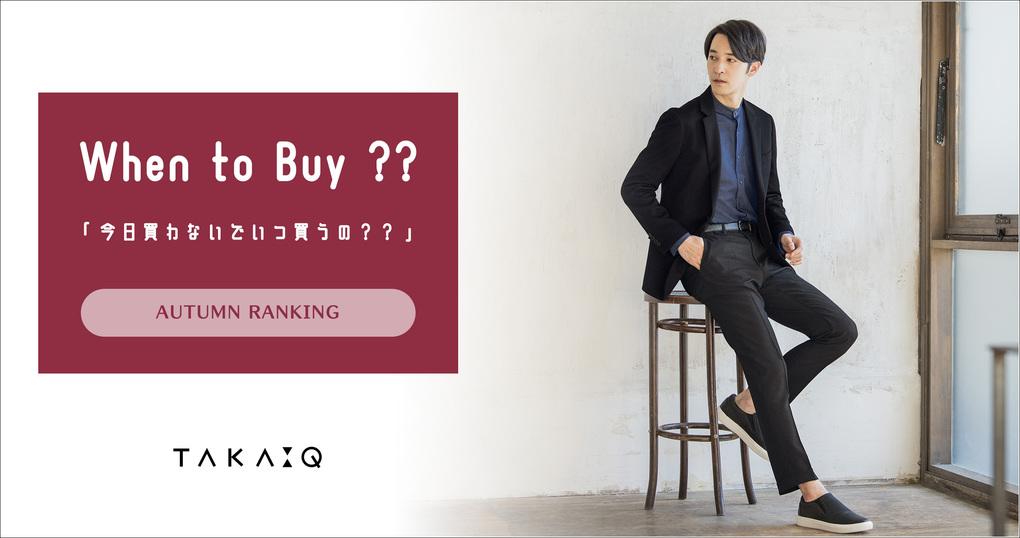 When to Buy??「今日買わないでいつ買うの??」#ランキング
