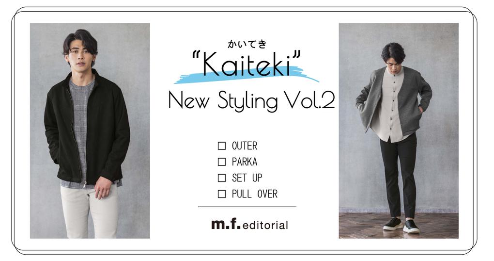 m.f.editorial「快適」New Styling vol.2