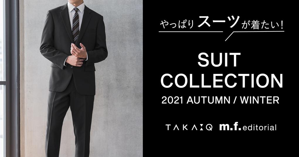 2021 Autumn スーツコレクション