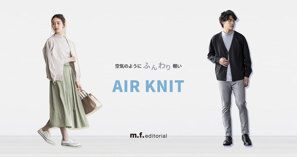 空気のようにふんわり軽い AIR KNIT