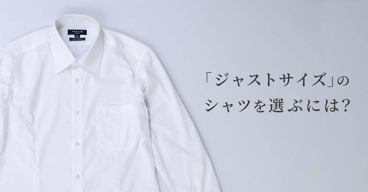 ジャストサイズのシャツを選ぶには?