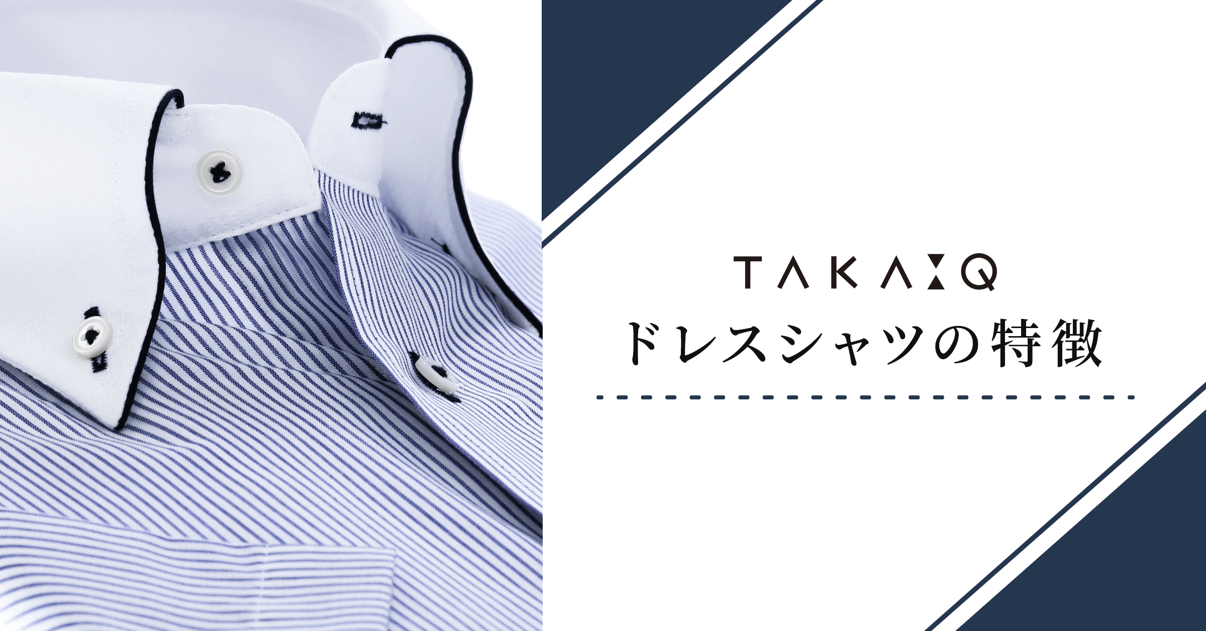 タカキューのドレスシャツの特徴
