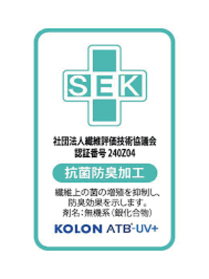 ④「SEKマーク」承認生地を採用