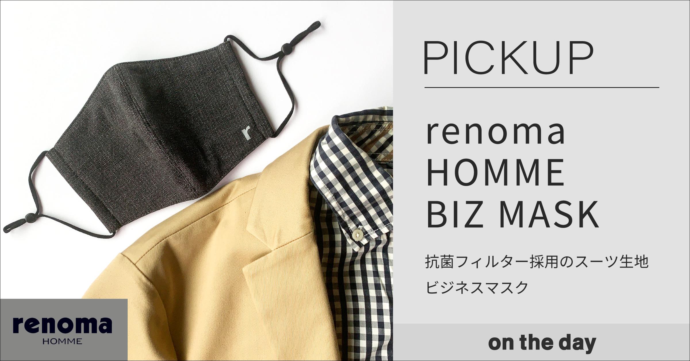 【renoma HOMME】BIZ MASK