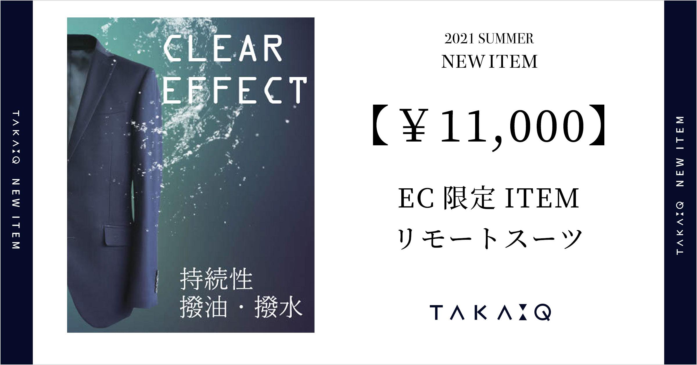 【¥11,000】リモートスーツデビュー!