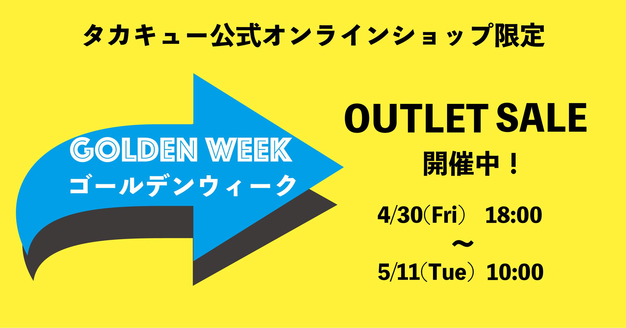 期間限定スペシャルプライス【GOLDEN WEEK OUTLET SALE】