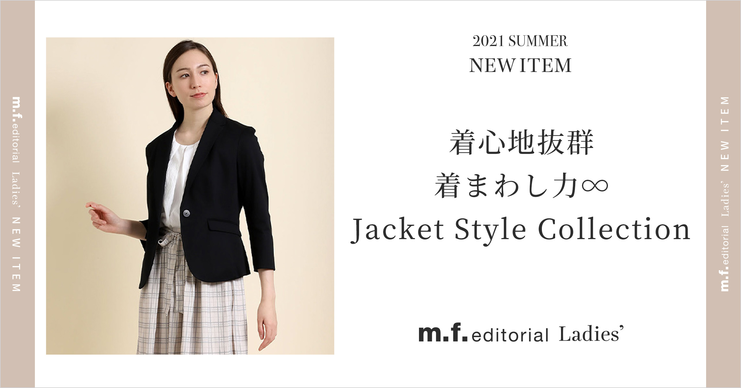 Jacket Style Collection