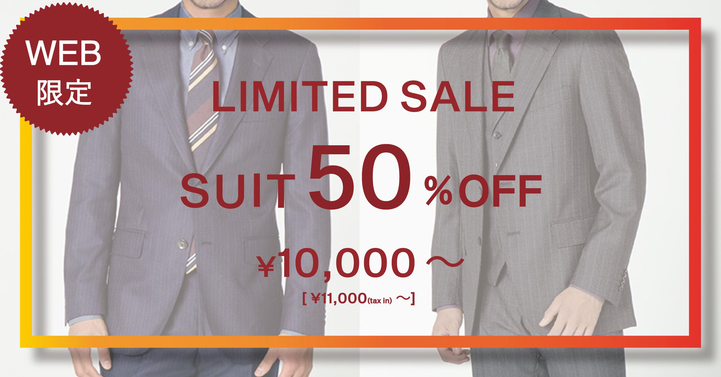 【WEB限定】スーツ均一プライスSALE