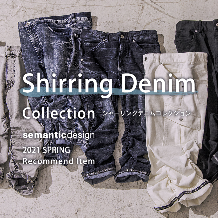 semanticdesign シャーリングデニムコレクション