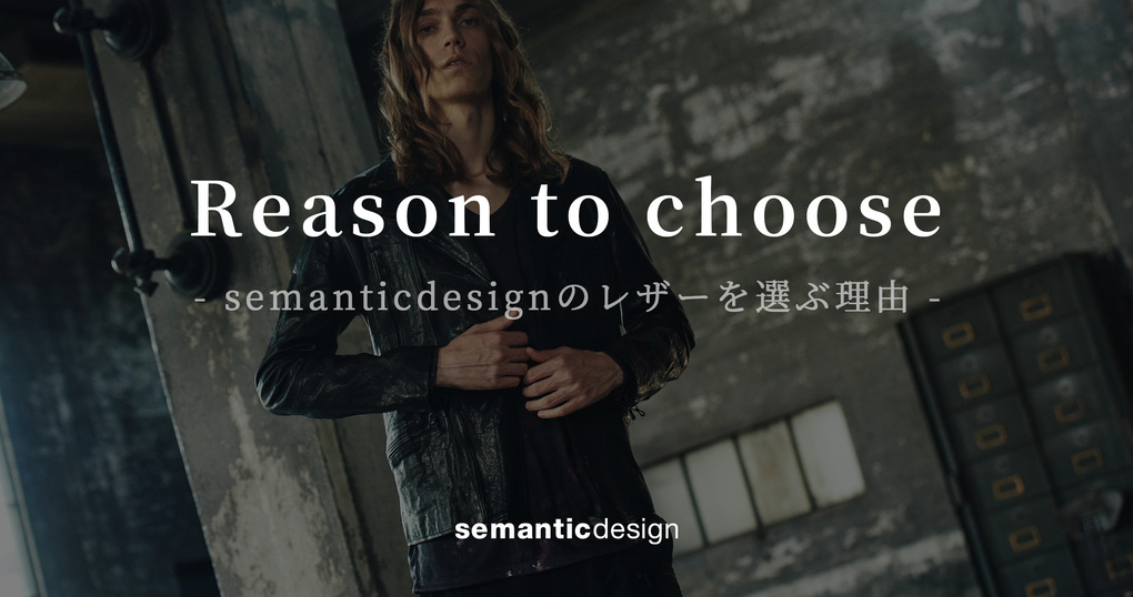 semanticdesign 2020 leather collection