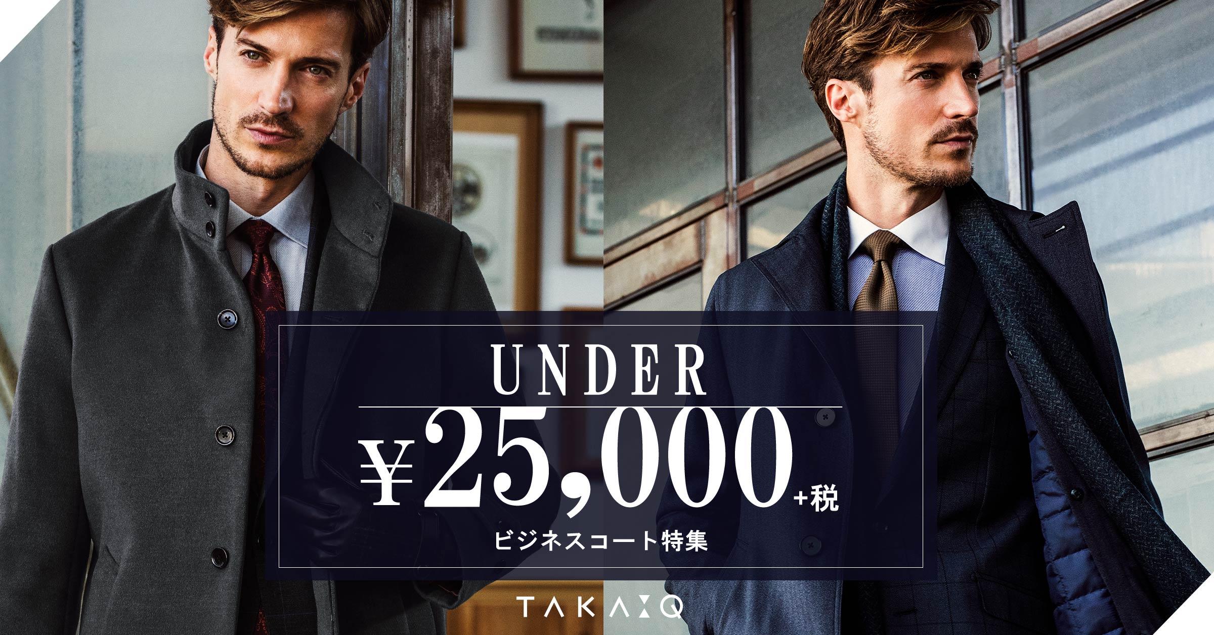 ¥25,000+税以下のビジネスコート