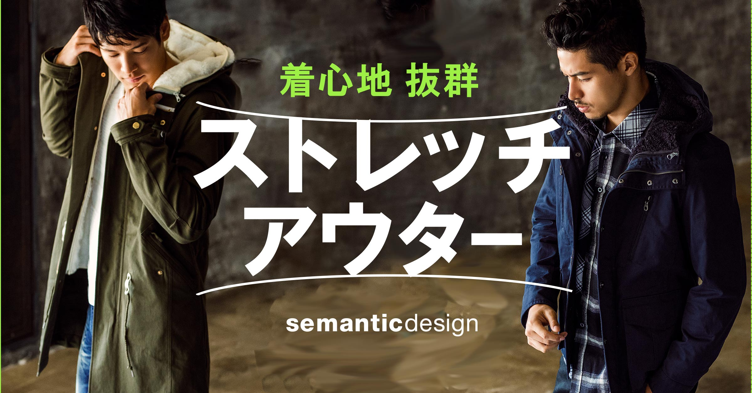 semanticdesign ストレッチアウター特集