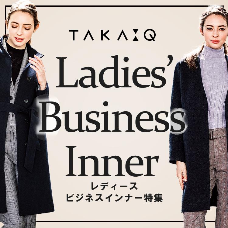 TAKA-Q FEMALE ビジネスインナー特集