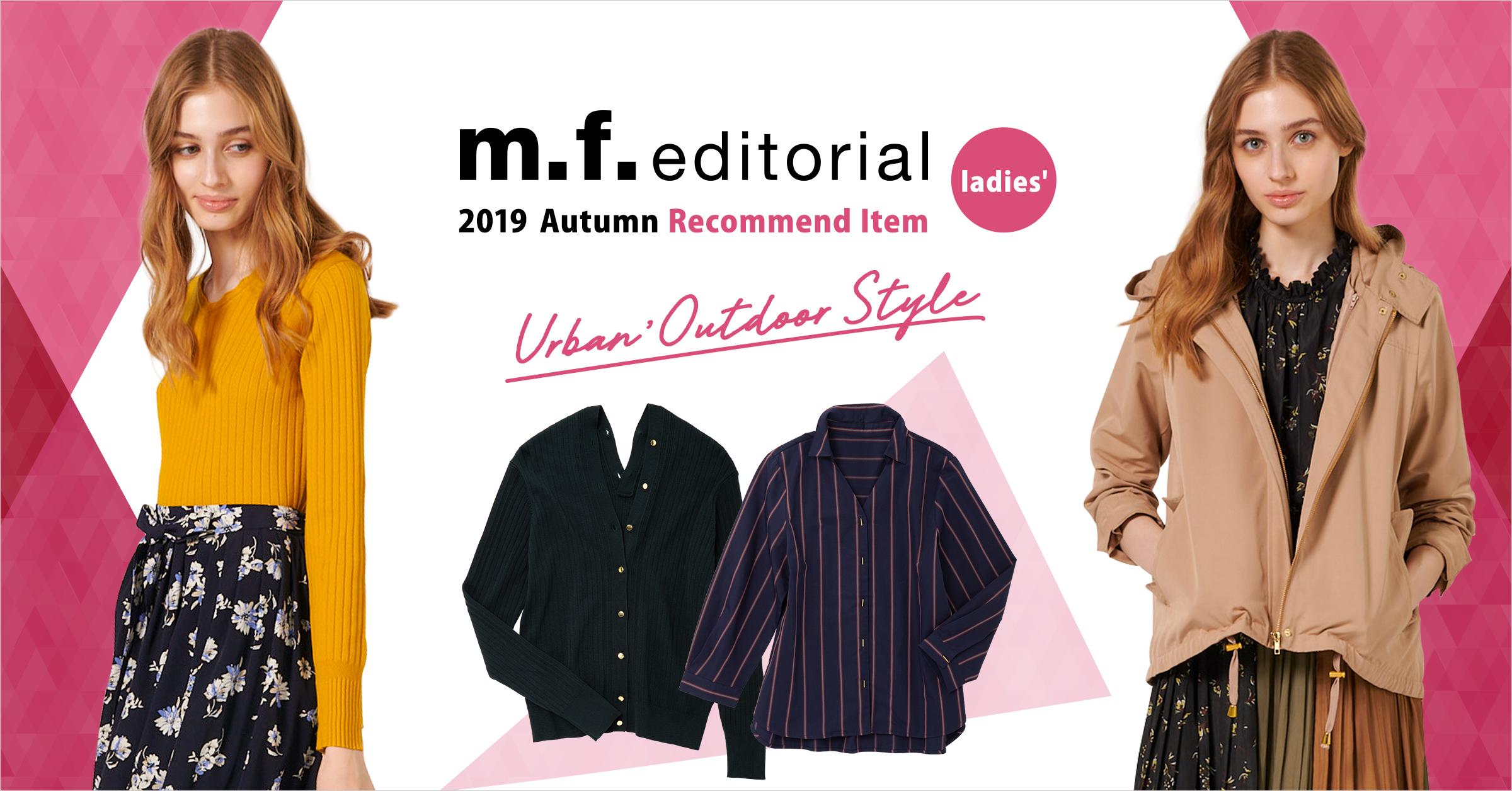 m.f.editorial 秋のおすすめアイテム for Women