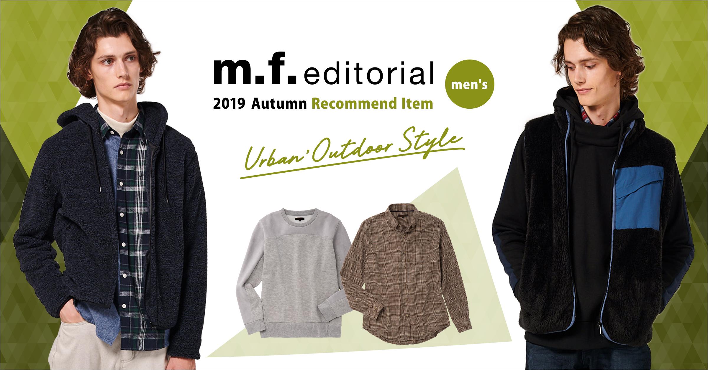 m.f.editorial 秋のおすすめアイテム for Men