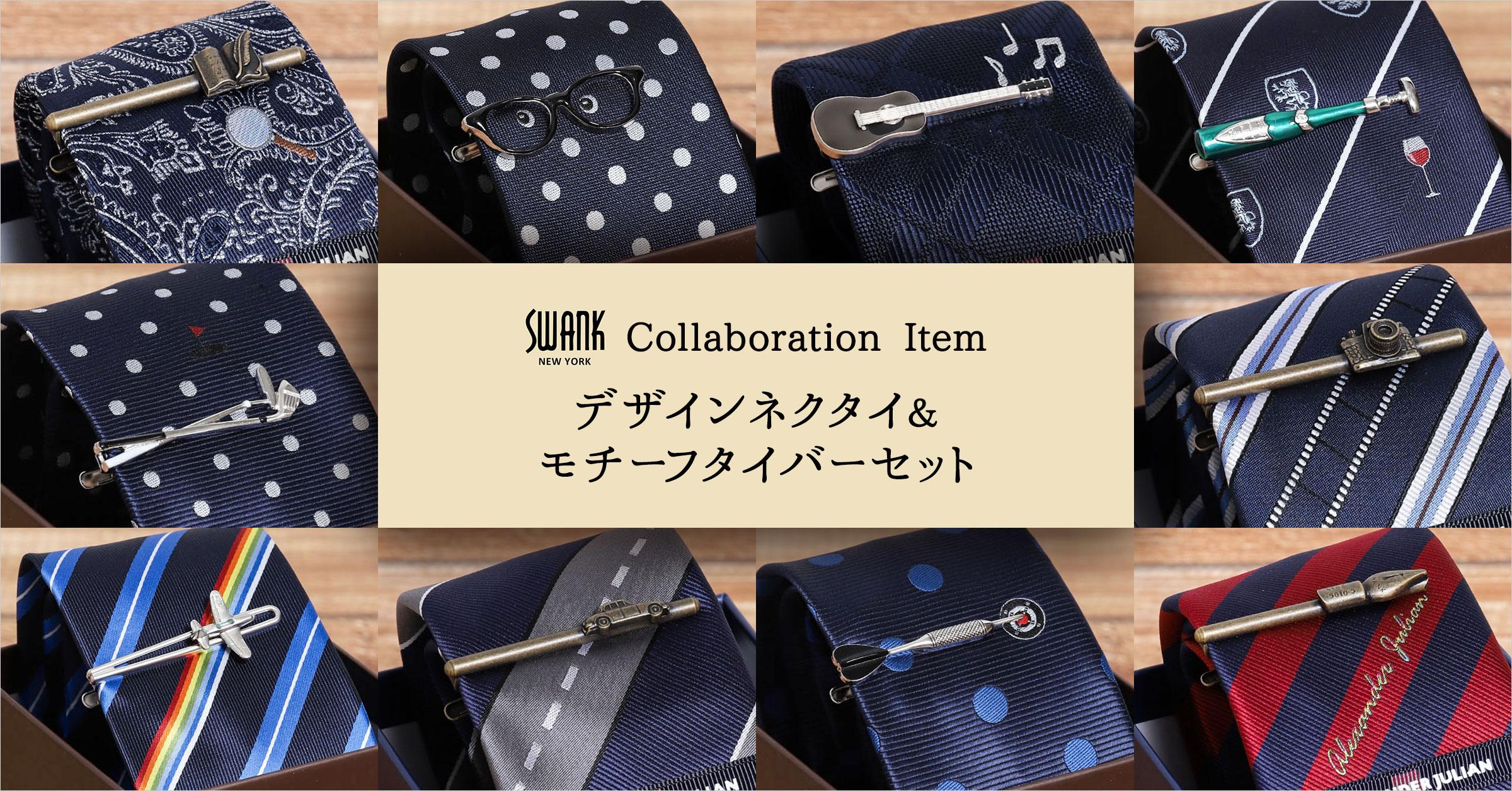 SWANK NY Collaboration Item デザインネクタイ&モチーフタイバーセット