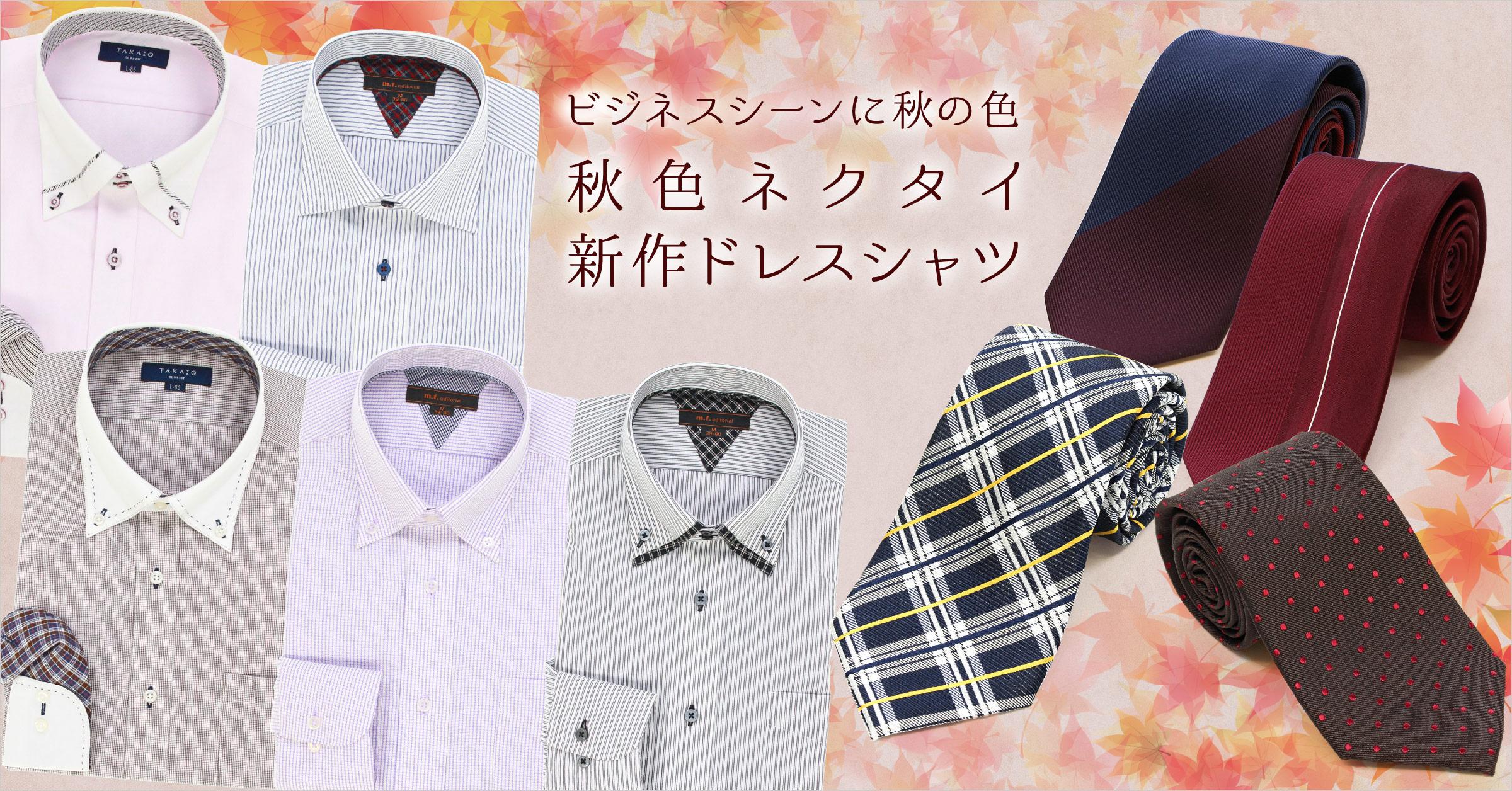 ビジネスシーンに秋の色 秋色ネクタイ&新作ドレスシャツ
