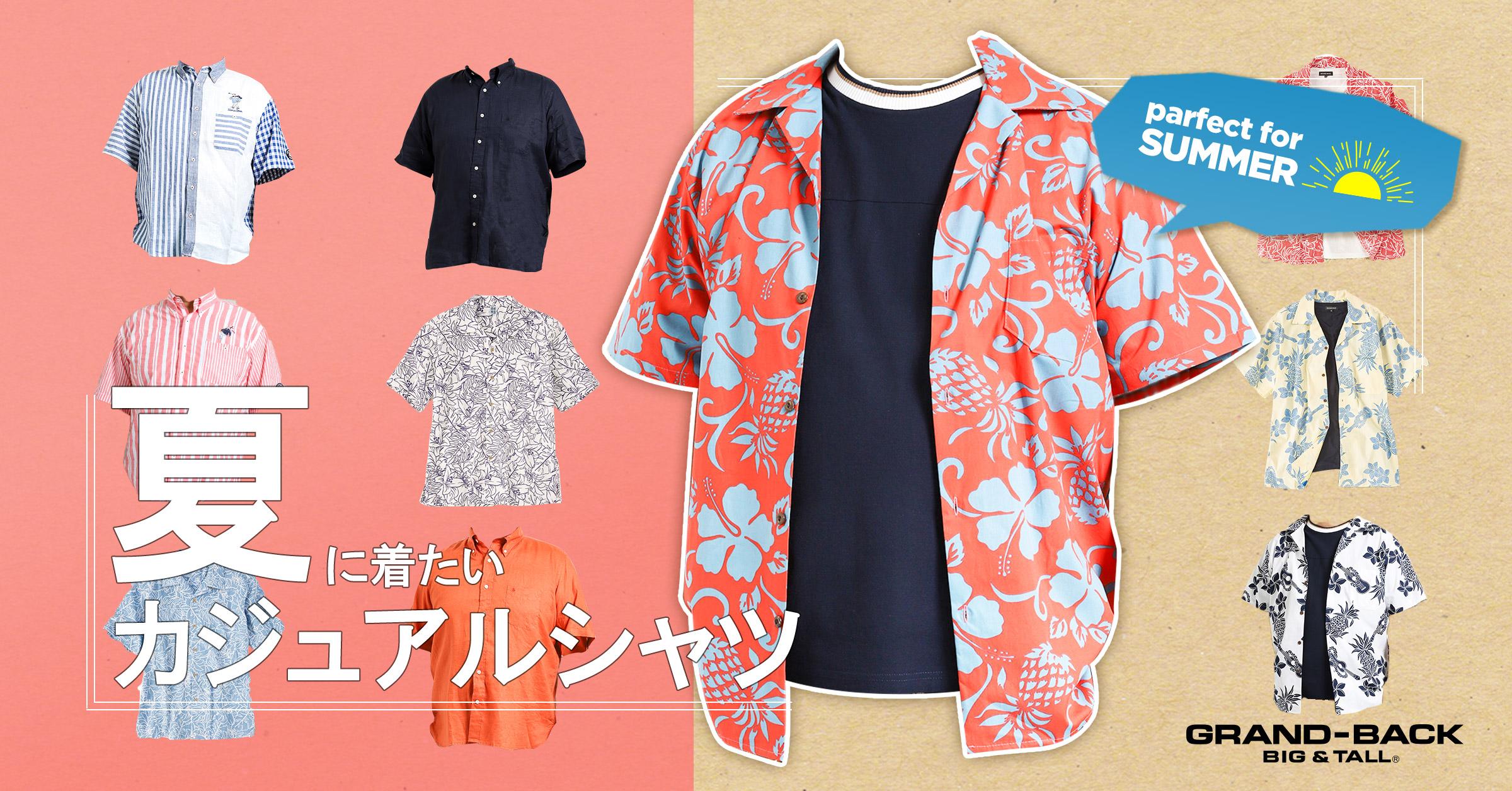 夏に着たい カジュアルシャツ